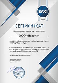 Сертификат официального дилера двухконтурных котлов BAXI и авторизованного сервисного центра